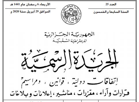 إنهاء مهام الأمين العام السطة المستقلة للانتخابات وتعيين خليفته