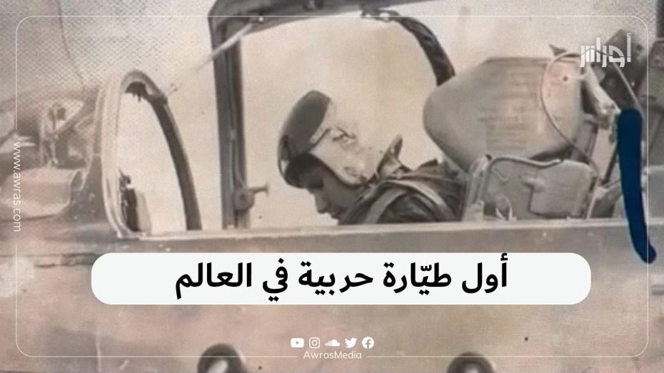 أول طيّارة حربية في العالم