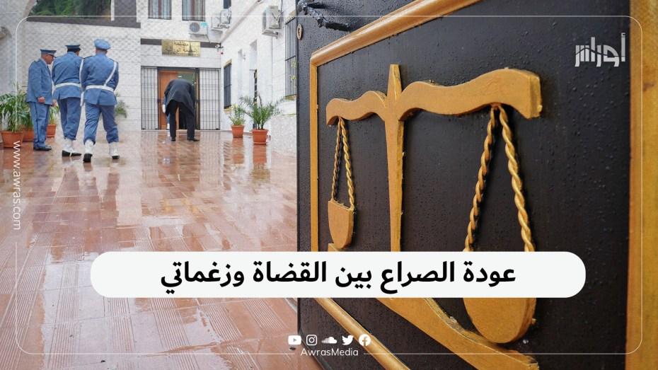 عودة النزاع بين القضاة وزغماتي