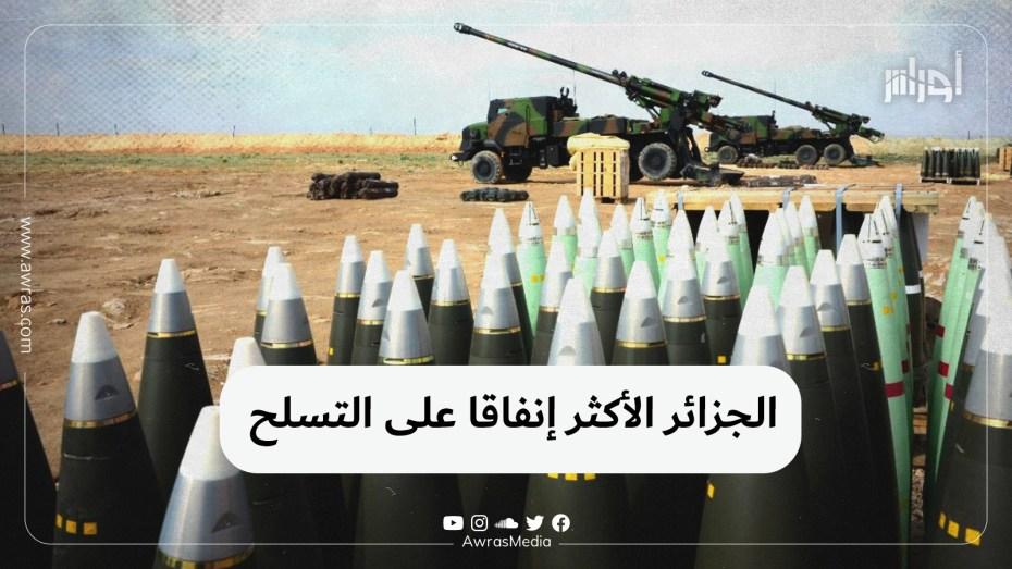 #الجزائر تحتل المرتبة الأولى مغاربيا من حيث شراء الأسلحة، لكن الأمر قد يتغير بسبب الوضع الراهن.. شاهد التفاصيل