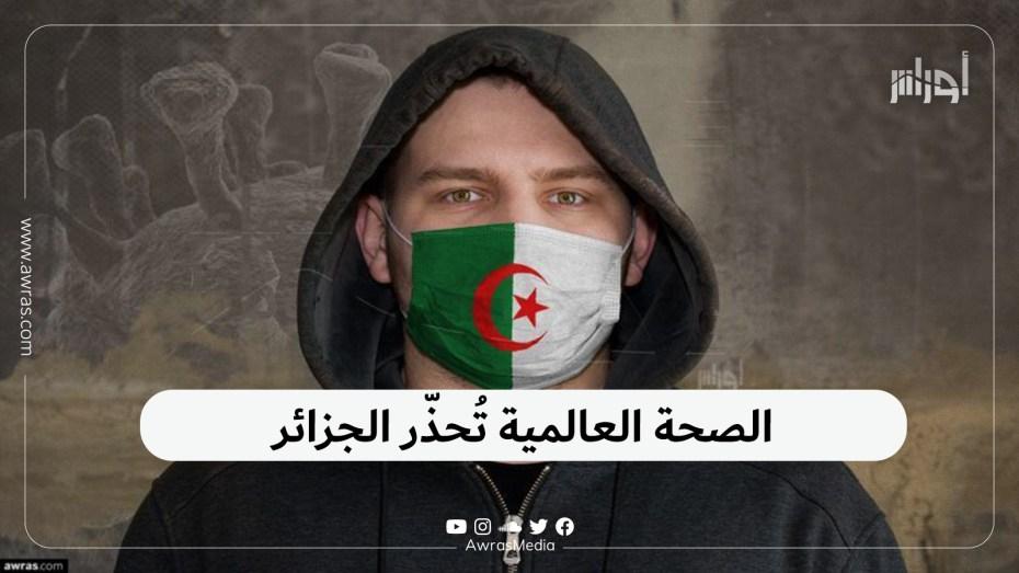 الصحة العالمية تحذّر الجزائر