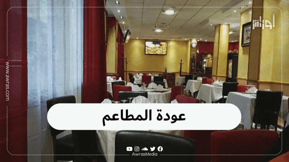 عودة المطاعم