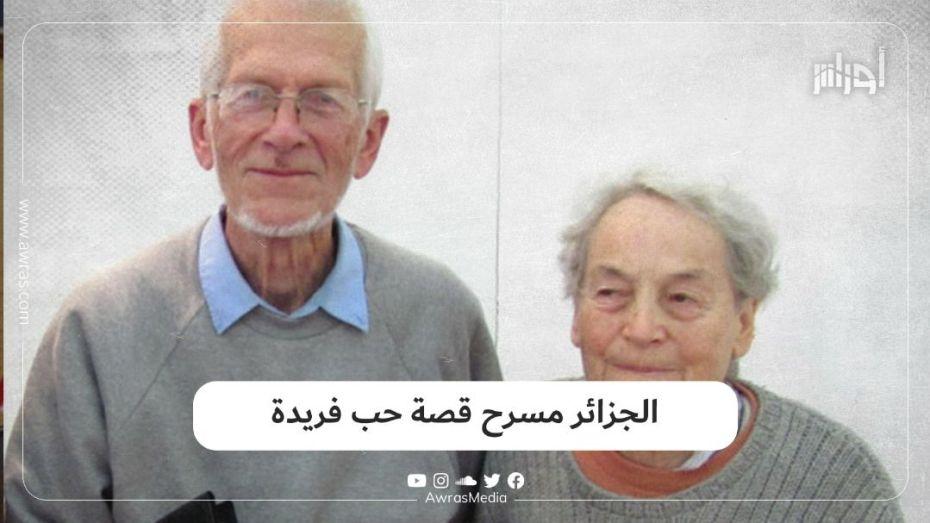 الجزائر مسرح قصة حب فريدة