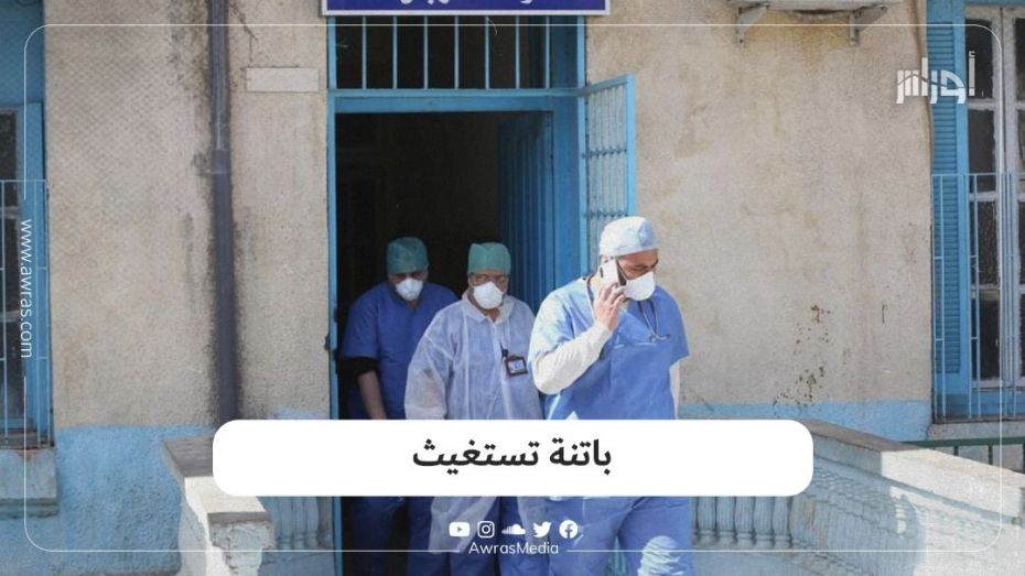 """عدد الإصابات بالولاية يصل إلى الـ1000، أطباء ومواطنو #باتنة يدقون ناقوس الخطر ويناشدون للمساعدة في محاربة فيروس #كورونا في ظل الوضع """"المزري"""" الذي تعيشه الصحة هناك"""