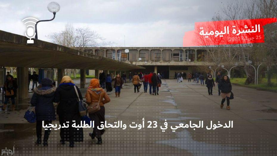 النشرة اليومية: الدخول الجامعي في 23 أوت والتحاق الطلبة تدريجيا