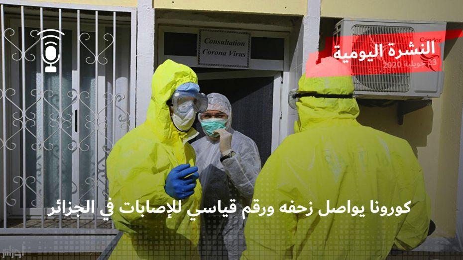 النشرة اليومية: كورونا يواصل زحفه ورقم قياسي للإصابات في الجزائر