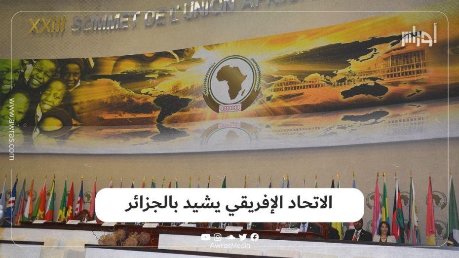 الاتحاد الإفريقي يشيد بالجزائر