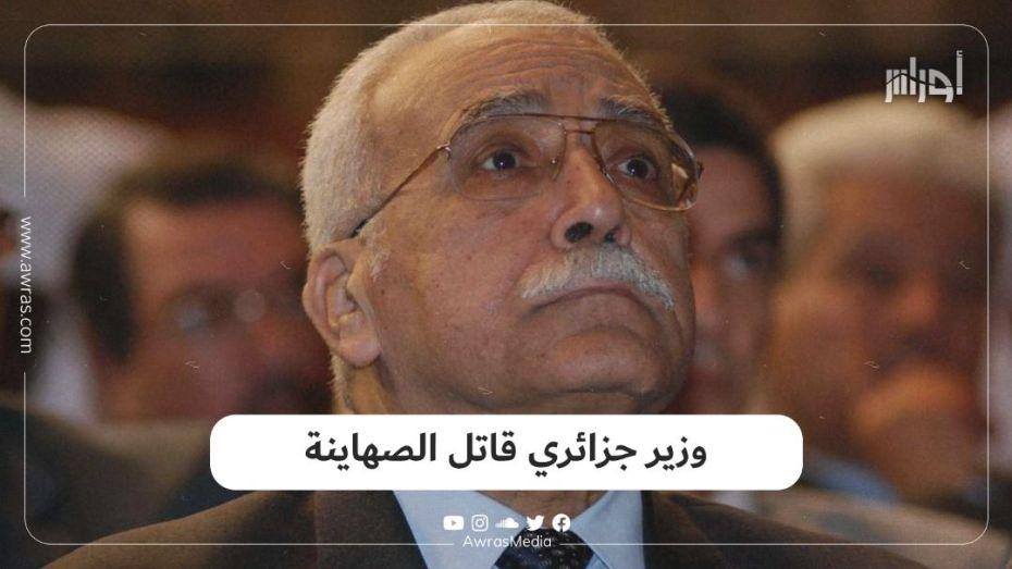 وزير جزائري قاتل الصهاينة