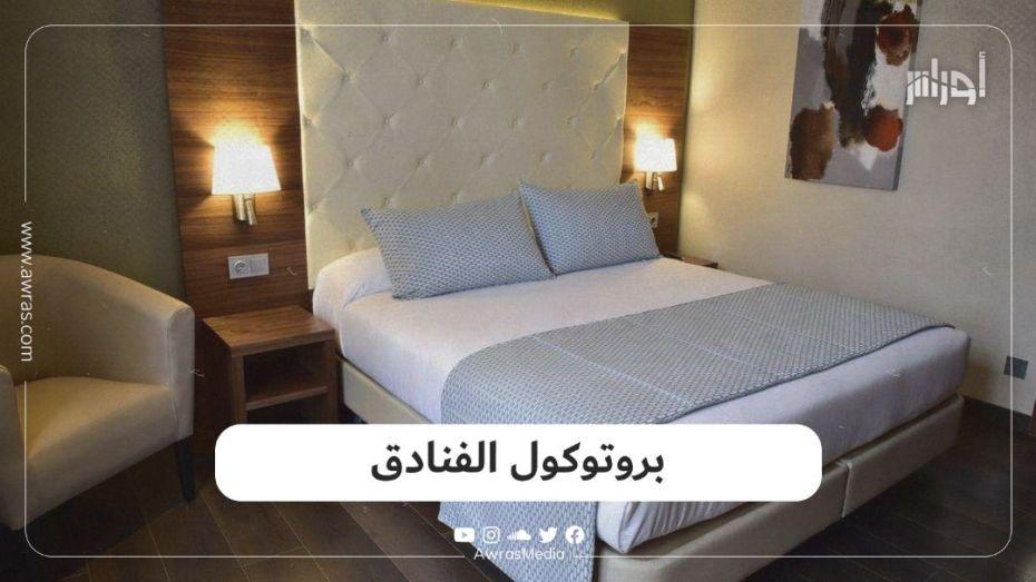 بروتوكول الفنادق