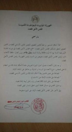 بيان المجلس الأعلى للقضاء