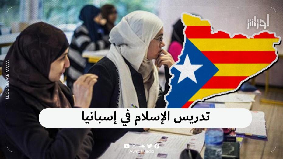 تدريس الإسلام في إسبانيا