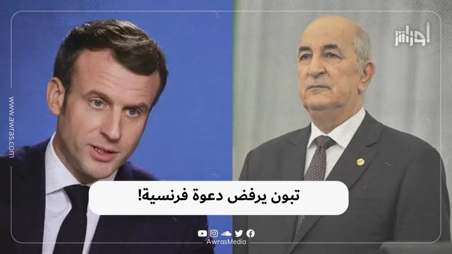 تبون يرفض دعوة فرنسية!