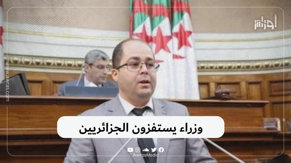 وزراء يستفزون الجزائريين