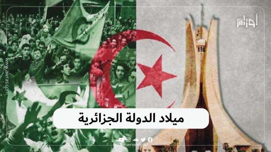ميلاد الدولة الجزائرية