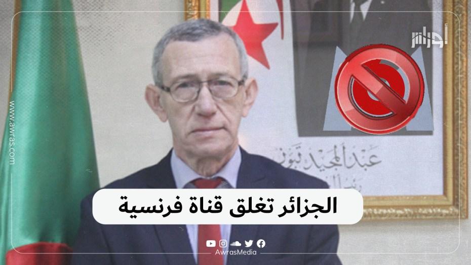 الجزائر تغلق قناة فرنسية