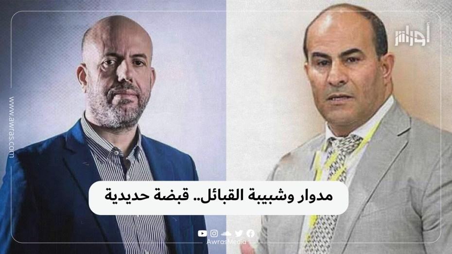مدوار وشبية القبائل.. قبضة حديدية