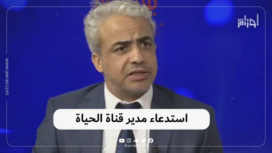 استدعاء مدير قناة الحياة