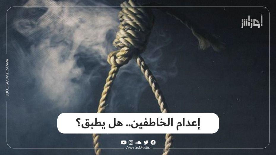 إعدام الخاطفين.. هل يطبق؟