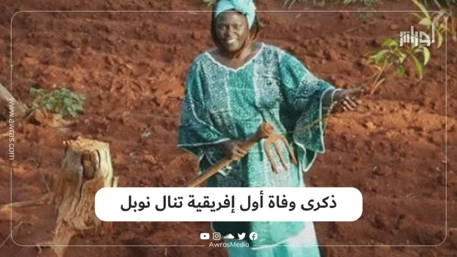 ذكرى وفاة أول إفريقية تنال نوبل