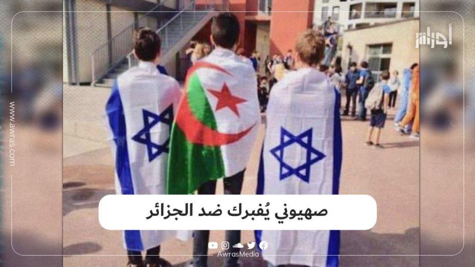 صهيوني يُفبرك ضد الجزائر