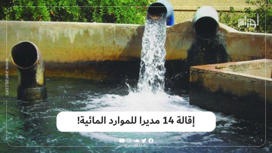 إقالة 14 مديرا للموارد المائية!