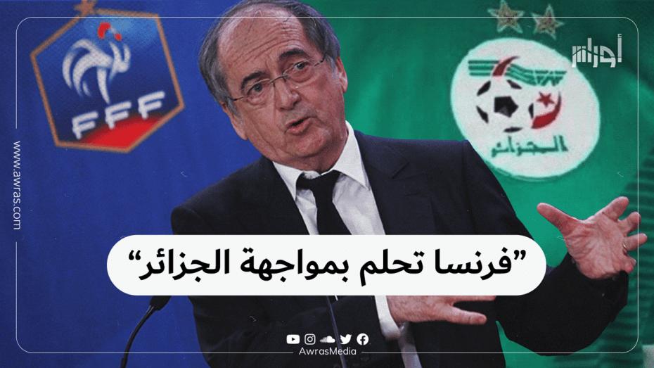 """""""فرنسا تحلم بمواجهة الجزائر"""""""