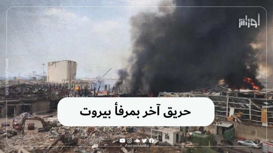 حريق آخر بمرفأ بيروت