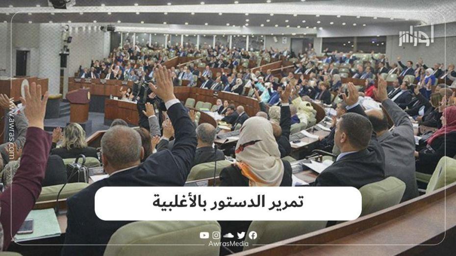 تمرير الدستور بالأغلبية