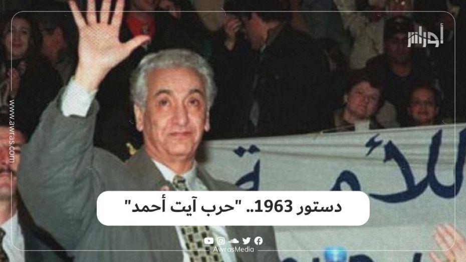 """دستور 1963.. """"حرب آيت احمد"""""""