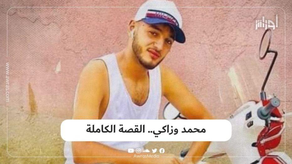 محمد وزاكي.. القصة الكاملة