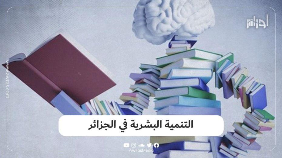 التنمية البشرية في الجزائر
