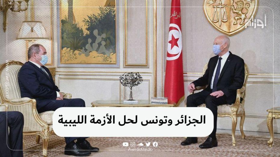 الجزائر وتونس لحل الأزمة الليبية