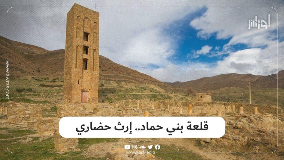 قلعة بني حماد إرث تاريخي