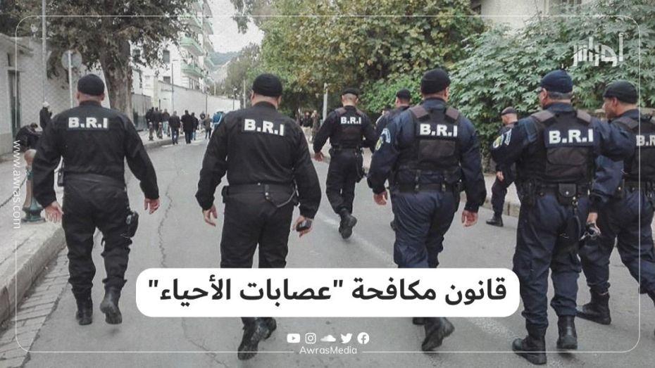 """قانون مكافحة """"عصابات الأحياء"""""""