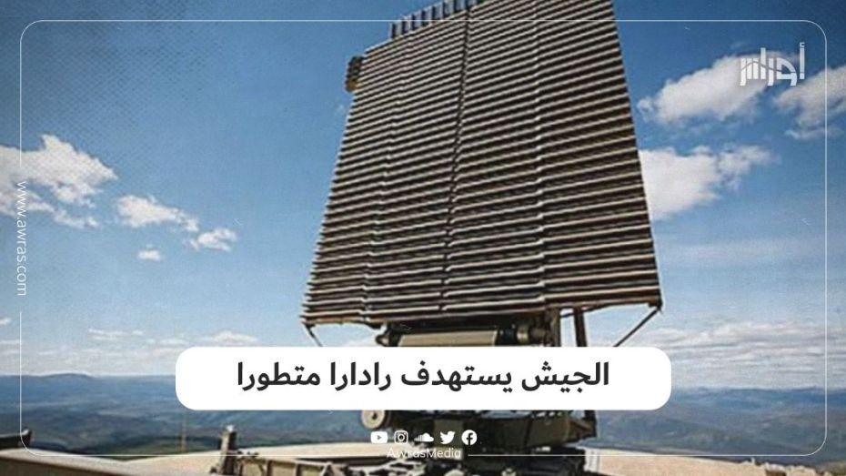الجيش يستهدف رادارا متطورا
