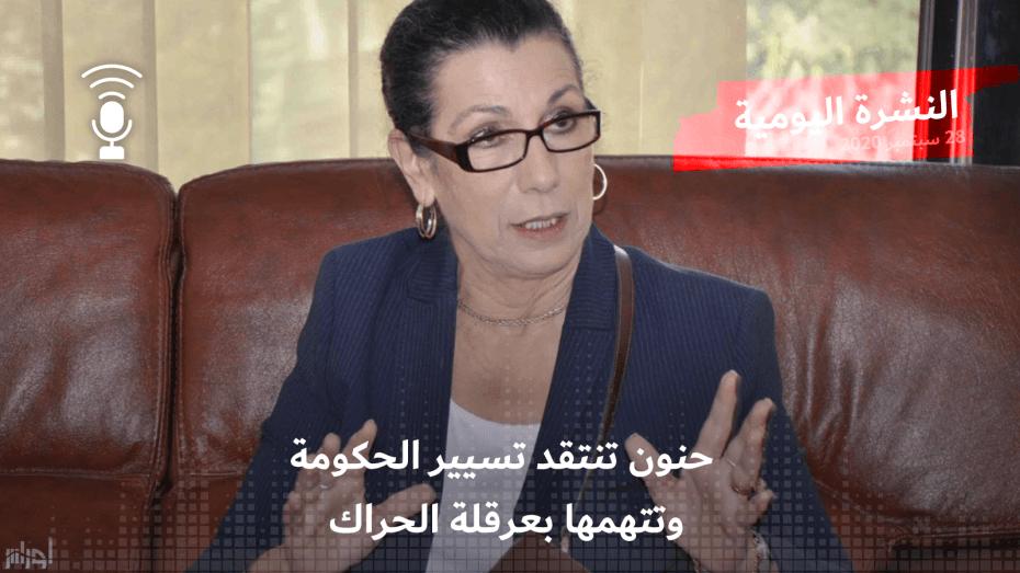 حنون تنتقد تسيير الحكومة وتتهمها بعرقلة الحراك