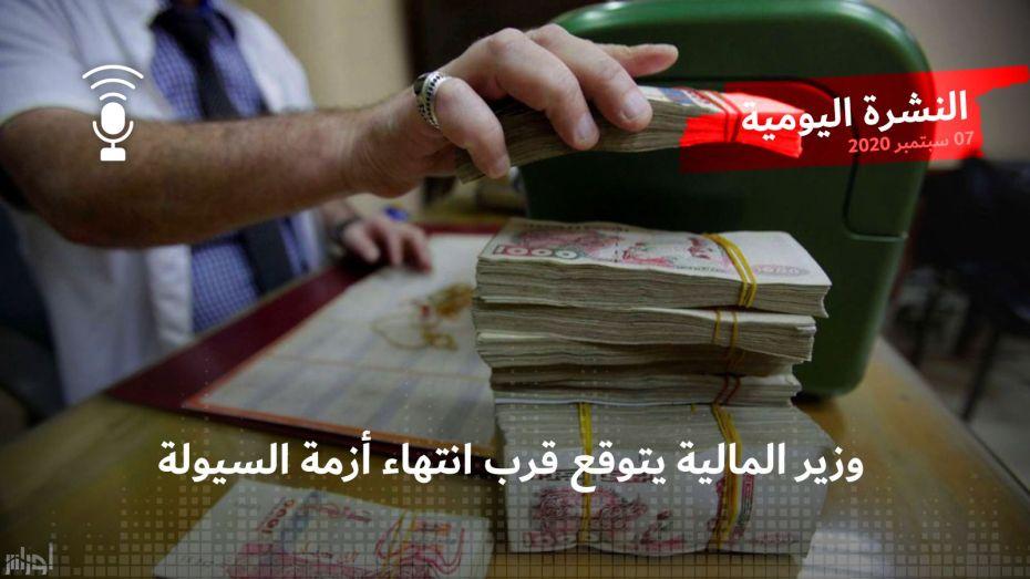 النشرة اليومية: وزير المالية يتوقع قرب انتهاء أزمة السيولة