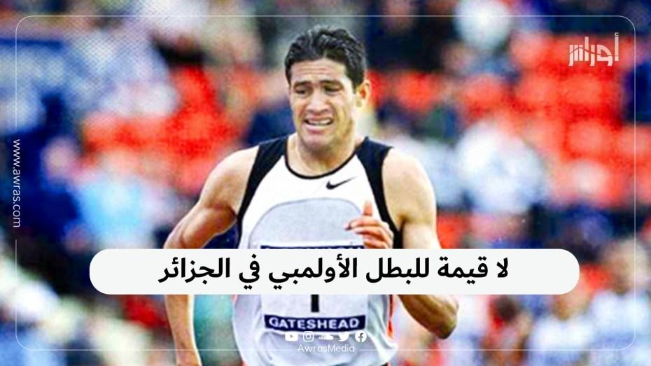 لا قيمة للبطل الأولمبي في الجزائر
