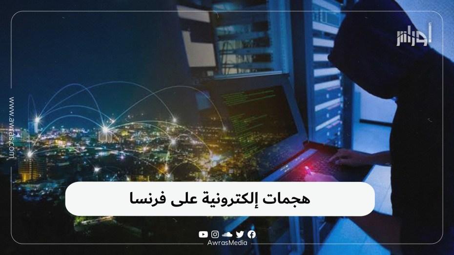هجمات إلكترونية على فرنسا