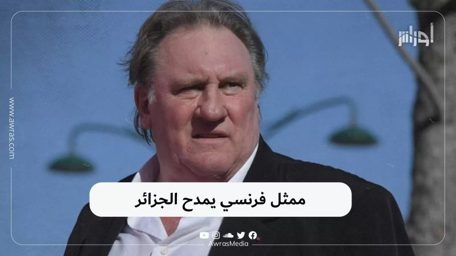 ممثل فرنسي يمدح الجزائر