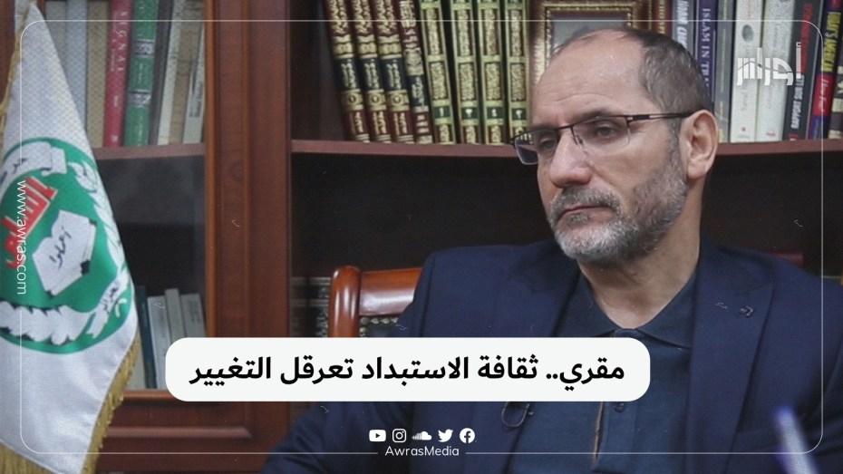 مقري.. ثقافة الاستبداد تعرقل التغيير