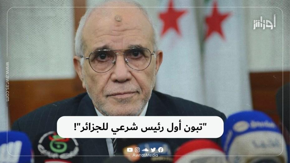 """""""تبون أول رئيس شرعي للجزائر""""!"""