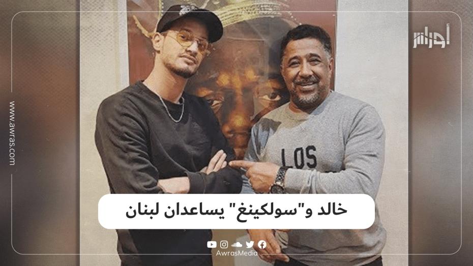 """خالد و """"سولكينغ"""" يساعدان لبنان"""