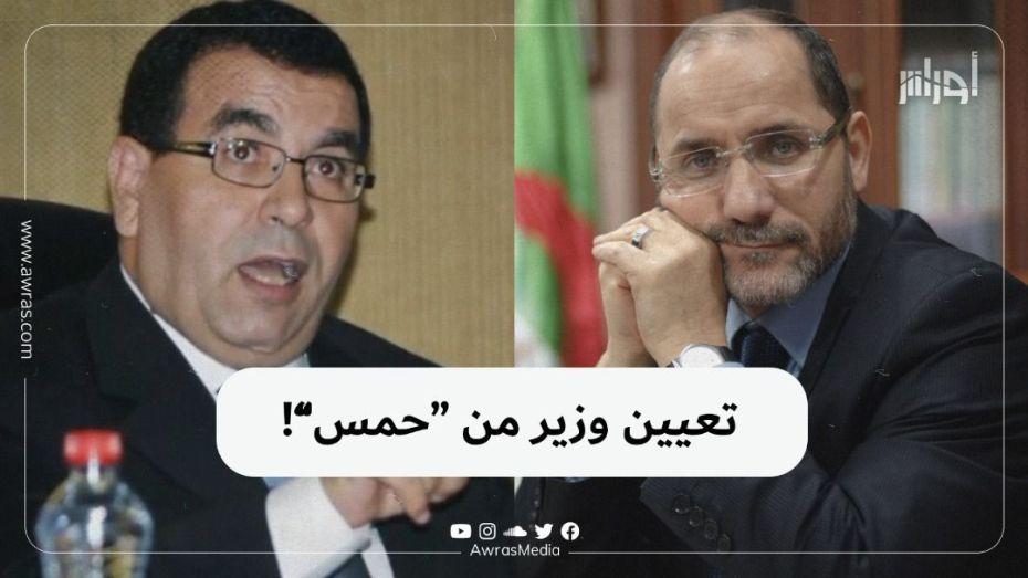 """تعيين وزير من """"حمس""""!"""