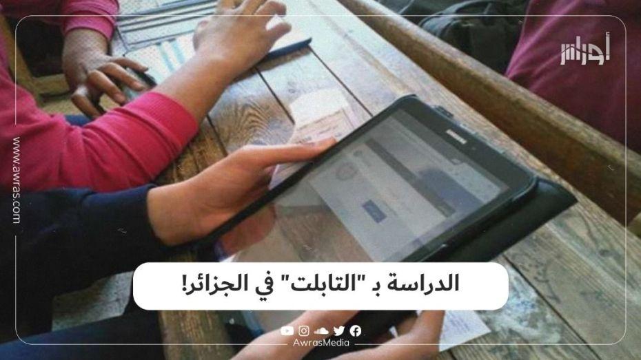 الدراسة بالتابلت في الجزائر