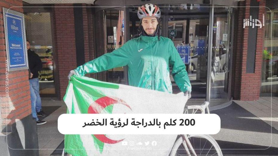 200 كلم بالدراجة لرؤية الخضر