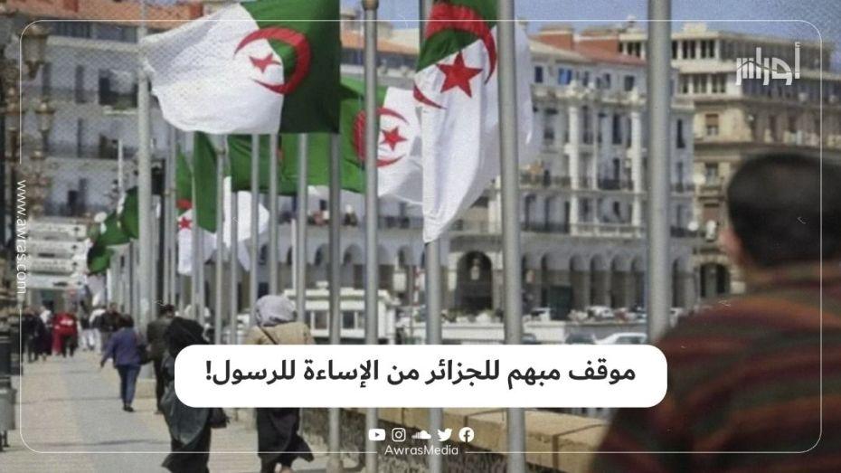 موقف مبهم للجزائر من الإساءة للرسول!