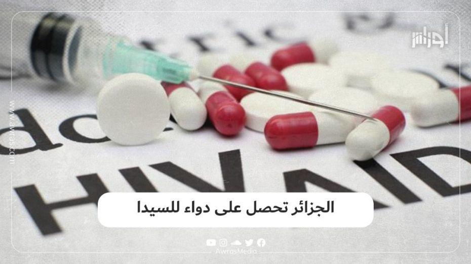 الجزائر تحصل على دواء للسيدا