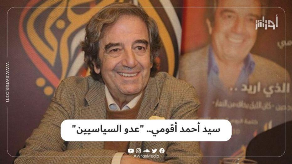 """سيد أحمد أقومي.. """"عدو السياسيين"""""""