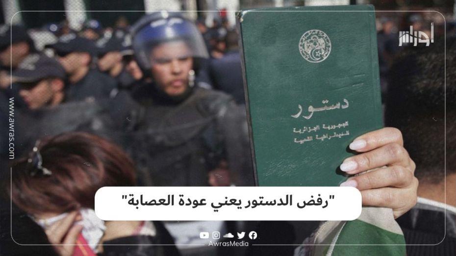 """""""رفض الدستور يعني عودة العصابة"""""""